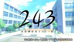 PV「2.43 清陰高校男子バレー部」/動画