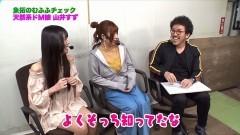 #254 ツキとスッポンぽん/北斗天破/不二子におまかせ/動画