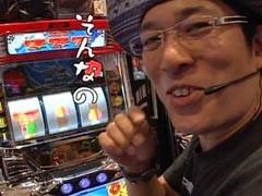#33 ういちとヒカルのおもスロいテレビ豪炎高校應援團/トロピカーナ/動画