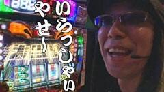 #116 ういちとヒカルのおもスロいテレビ/緑ドンVIVA2/動画