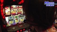#632 嵐・梅屋のスロッターズ☆ジャーニー/千葉県★後編/動画