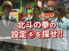 #10 パチスロ極セレクション_設定実戦バトル北斗の拳/動画