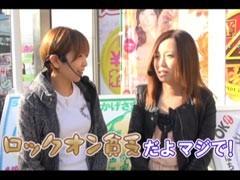#82水瀬&りっきぃのロックオン愛知県知立市編/動画