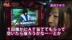 #240 極セレクション/バジリスク絆/動画
