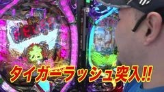 #163 黄昏☆びんびん物語/凱旋/タイガーマスク3/天下一閃4500/動画
