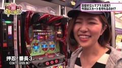 #319 極セレクション/押忍!番長3/ちゃま喝/バジ絆/凱旋/動画