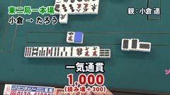 沖と魚拓の麻雀ロワイヤル RETURNS 第77話/動画