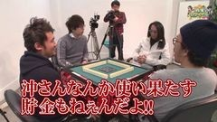 沖と魚拓の麻雀ロワイヤル RETURNS 第116話/動画