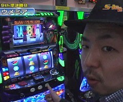#125 S-1GRAND PRIX�「9th Season」準決勝Bブロック後半/動画
