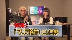 白河雪菜のパチテレ!チャンネルガイドVOL24/動画