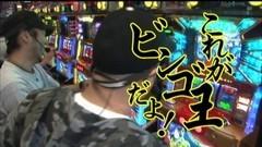 #53 TAI×MAN/プレミアムビンゴ/動画