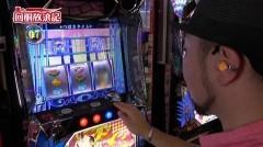 #41 回胴放浪記/テイルズ オブ シンフォニア/A-SLOT偽物語/動画