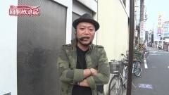 #44 回胴放浪記/SLOT魁!!男塾/バーサス/動画