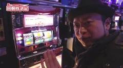 #46 回胴放浪記/沖ドキ!/ゴーゴージャグラー/動画