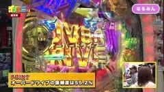 #105 CLIMAXセレクション/フィーバーマクロスデルタ/動画