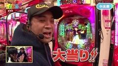 #119 CLIMAXセレクション/P 義風堂々!!〜兼続と慶次〜2/動画