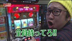 #2 4名様/北斗修羅/沖ドキ!/動画