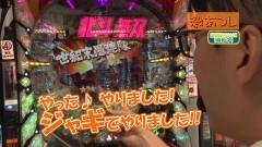 #395 ヒロシ・ヤングアワー/北斗無双/新・必殺仕置人/ディスクアップ/動画