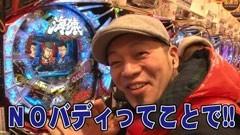 #2 ペアパチ/CRルパン三世 消されたルパン/CRRio/動画