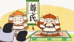 #17 「足利尊氏、ゼッコーチョー!」/動画