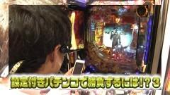 #70 パチテレ情報+HY/プレミアムハナハナ‐30/必殺仕事人 総出陣/動画