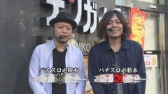 #9 パチバトS「シーズン1」/盗忍!剛衛門/ちゃま喝/戦国乙女A/動画