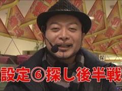 #8 パチスロ極セレクション_設定実戦バトル押忍!番長2/動画