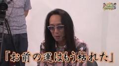 沖と魚拓の麻雀ロワイヤル RETURNS 第132話/動画