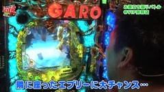 #178 山口レバーオン/スタードライバー・鉄拳3/牙狼 金色になれ/動画