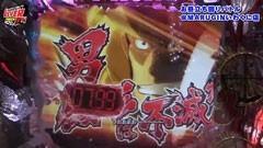 #179 山口レバーオン/押忍!サラリーマン番長/動画