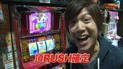 #33 TAI×MAN/パチスロ北斗の拳/押忍!番長2/スロヘルシング/動画