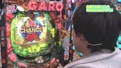 #209 山口レバーオン/黄門ちゃま喝/牙狼FINAL/動画