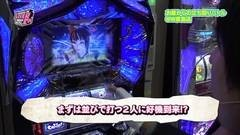 #232 山口レバーオン/強敵/ロイヤルロード/無双OROCHI/動画