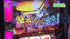 #249 山口レバーオン/バジ絆/ミリゴ凱旋/ひぐらし絆/動画