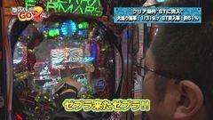 #11 閉店GO2/ドラセグ2/巨人の星甘/テラフォ/めぞん一刻甘/動画
