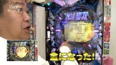 #11 ハセガワヤング/北斗無双2/沖ドキ/政宗2/ミルキーバー/動画