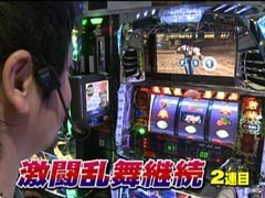#487射駒タケシの攻略スロット�Z鉄拳2nd/パチスロ北斗の拳/動画