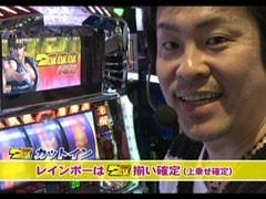 #488射駒タケシの攻略スロット�Z押忍!番長2/パチスロ北斗の拳/動画