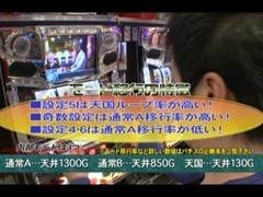 #538 射駒タケシの攻略スロット�Zゴルゴ13/SLOT牙狼/番長2/動画