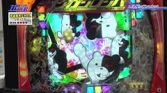 #133 パチテレ情報+HY/Pダンガンロンパ/動画
