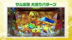 #140 パチテレ情報+HY/Pスーパー海物語 IN JAPAN2 金富士/動画