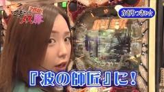 #28 マネメス豚2/CR犬夜叉/CR真・北斗無双/動画