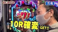 #214 わかってもらえるさ/エヴァ 決戦〜真紅〜/吉宗3 /動画