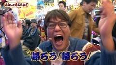 #95 わかってもらえるさ/CRビッグドリーム神撃/動画