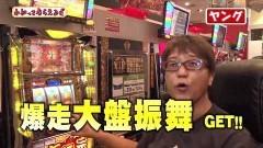 #181 わかってもらえるさ/吉宗極/天下一閃/P藤丸/動画