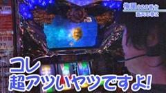 #269 嵐・梅屋のスロッターズ☆ジャーニー/滋賀★後編/動画