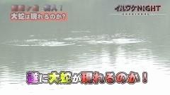 イルワケNIGHT ファイル2 雄蛇ヶ池の大蛇(千葉・東金市) vol.8/動画