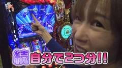 #115 笑門/星矢海皇/動画