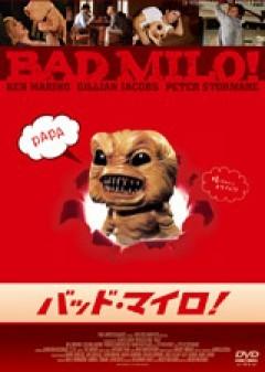 バッド・マイロ! 予告/動画