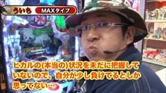 #34 ういち・ヒカルのパチンコ天国と地獄/仮面ライダーV3/動画